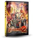 中国映画/ 唐人街探案2(DVD) 台湾盤 Detective Chinatown II 僕はチャイナタウンの名探偵2