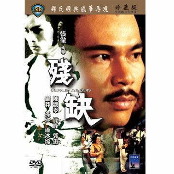香港映画/殘缺(残酷復讐拳) 1978年 (DVD)台湾盤CrippledAvengers残缺残欠