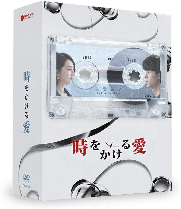 台湾ドラマ/ 時をかける愛 DVD-BOX 二巻セット -全26話- (DVD-BOX) 日本盤 想見你 someday or one day