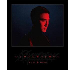【メール便送料無料】張立昂/ Oxymoron 矛盾體 -EP (CD) 台湾盤 Marcus Chang マーカス・チャン