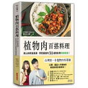 レシピ/ 植物肉百搭料理 台湾版 鹿比, 小野 素食 ベジタ
