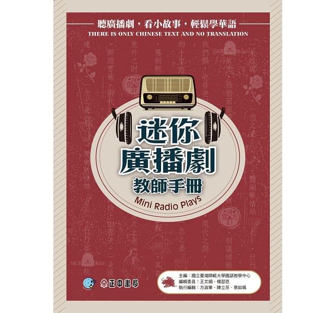 語学学習, 中国語  20320; Mini Radio Plays