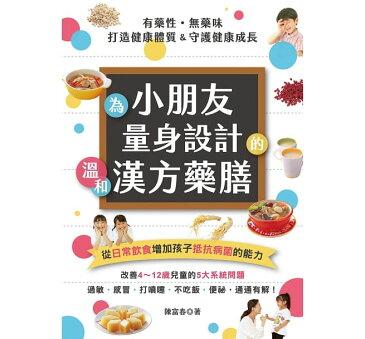 レシピ/ 有藥性.無藥味 為小朋友量身設計的溫和漢方藥膳:從日常飲食増加孩子抵抗病菌的能力 台湾版 漢方 薬膳