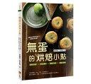 レシピ/ 無蛋的烘焙小點 台湾版 
