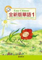 全新版華語EasyChinese第一冊(加註簡體字版)附電子教科書