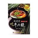 台湾書籍/グルメガイド/就是愛吃牛肉麵 台湾版