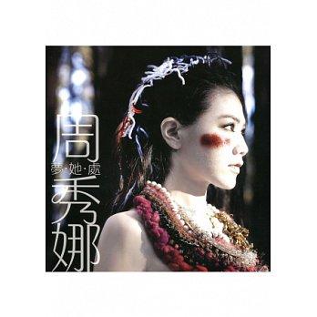 写真集/ 周秀娜夢她處 MONTAGE 台湾版 クリッシー・チャウ