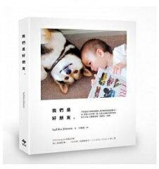 柴犬マルと一茶くんのほっこりフォトエッセイ台湾書籍/写真集/ぼくのともだち 〜Maru in Michig...