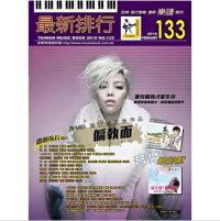 楽譜/最新排行第133冊台湾版