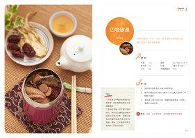 台湾書籍/レシピ/行動小廚房2:燜燒罐的養生指南台湾版スープジャーレシピ