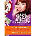 愛紗的日語異想世界(精彩會話全收錄+愛紗私人貼心小叮嚀)台湾版 大嘴巴Da Mouth