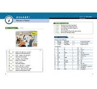 台湾書籍/語学学習/當代中文課程課本1(MP3付)台湾版ACourseinContemporaryChinese(Textbook)1