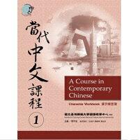 台湾書籍/語学学習/當代中文課程