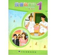 台湾書籍/語学学習/我會說華語1(CD付)台湾版