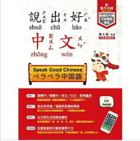 台湾書籍/語学学習/説出好中文(附MP3+MP4)台湾版