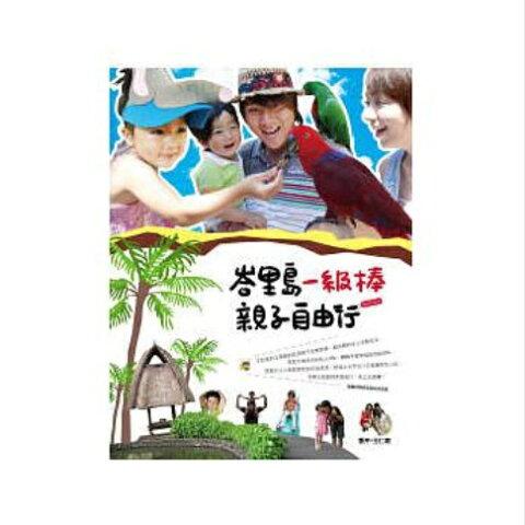旅行ガイド/ 峇里島一級棒親子自由行 台湾版 季芹(チー・チン)、王仁甫(ワン・レンフー)