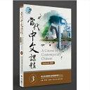 語学学習/當代中文課程課本 3 台湾版 A Course in Contemporary Chinese (Textbook) 3