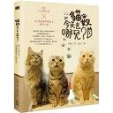 貓奴,今天去哪兒? 台湾版 猫 キャット 猫奴 雑貨店 猫カフェ