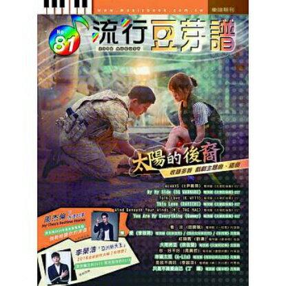 本・雑誌・コミック, 楽譜  81