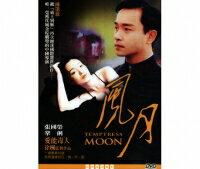 香港映画/風月(花の影) (DVD) 台湾盤 TEMPTRESS MOON