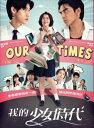 台湾映画/我的少女時代 (DVD) 台湾盤 Our Times