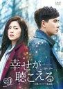 台湾ドラマ/幸せが聴こえる <台湾オリジナル放送版> -第1話〜第7話- (DVD-BOX1)…
