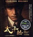 中国・香港・台湾映画/太平輪-(1+2セット) (2Blu-ray) 台湾盤 The Cros…