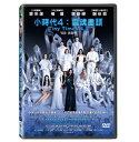 中国映画/ 小時代 4:靈魂盡頭(DVD) 台湾盤 Tiny Times 4.0
