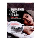 中国映画/ 李米的猜想(DVD) 台湾盤 The Equation of Love and Death