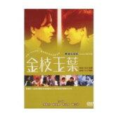 【メール便送料無料】香港映画/ 金枝玉葉(君さえいれば 金枝玉葉)(DVD) 台湾盤 He's a Woman, She's a Man
