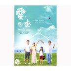 台湾ドラマ/愛。回來 -全22話- (DVD-BOX) 台湾盤 Way Back Into Love