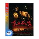 【メール便送料無料】中国映画/ 喋血孤城(Blu-ray) 台湾盤 DEATH AND GLORY IN CHANGDE ブルーレイ