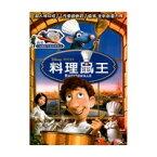映画/レミーのおいしいレストラン (DVD) 台湾盤 Ratatouille