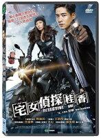 中国映画/宅女偵探桂香(DVD)台湾盤DetectiveGUI