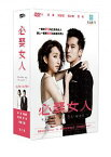台湾ドラマ/ 必娶女人(結婚なんてお断り!?) -全15話- (DVD-BOX) 台湾盤 Marry Me, or Not ?