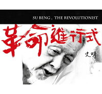 台湾映画/革命進行式(DVD)台湾盤SUBENG,THEREVOLUTIONIST