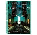 映画/ ティファニー ニューヨーク五番街の秘密(DVD) 台湾盤 Crazy About Tiffany`s ドキュメンタリー