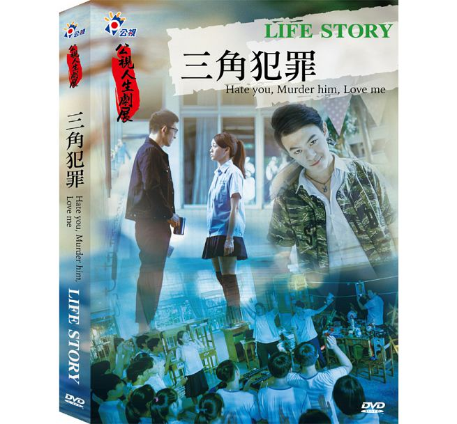 アジア・韓国, サスペンス・ミステリー  (DVD) Hate you,Murder him,Love me