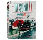 イタリア映画/ ある海辺の詩人 -小さなヴェニスで- (DVD) 台湾盤 Io sono Li 我是麗