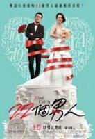 中国・台湾映画/22個男人(DVD)台湾盤22ndCatch