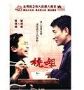 【メール便送料無料】香港映画/ 桃姐(桃さんのしあわせ) (2DVD) 台湾盤タオさんA SIMPLE LIFE