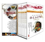 中国ドキュメンタリー/ 舌尖上的中國 第一季 -全7回- (DVD-BOX) 台湾盤 A Bite of China
