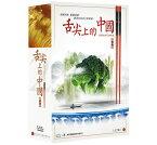 中国ドキュメンタリー/ 舌尖上的中國 第二季 -全7回- (DVD-BOX) 台湾盤 A Bite of China II