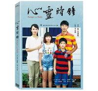 台湾映画/心靈時鐘(DVD)台湾盤PackagesfromDaddy