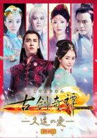 中国ドラマ/古剣奇譚〜久遠の愛〜(DVD-BOX1)日本盤古劍奇譚