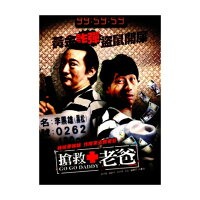 台湾映画/搶救老爸(DVD)台湾盤GoGoDaddy