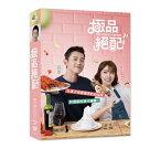 台湾ドラマ/ 極品絶配(華麗なるスパイス) -全22話- (DVD-BOX) 台湾盤 The Perfect Match