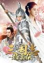 中国ドラマ/ 三国志〜趙雲伝〜 -第1話〜第20話- (DVD-BOX 1) 日本盤 Chin...