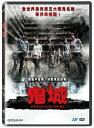 【メール便送料無料】タイ映画/ ハシマプロジェクト (DVD) 台湾盤 Project Hashima マイチュア・トン・ロップルー 軍艦島