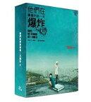 台湾ドラマ/他們在畢業的前一天爆炸 2 -全6話-(3DVD+CD) 台湾盤 Days We Stared at the Sun II